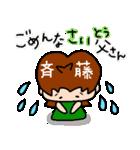 割と使えるダジャレ~日本の名字~第二弾(個別スタンプ:15)