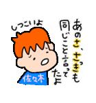割と使えるダジャレ~日本の名字~第二弾(個別スタンプ:16)