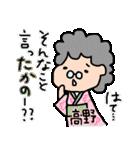 割と使えるダジャレ~日本の名字~第二弾(個別スタンプ:18)