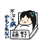 割と使えるダジャレ~日本の名字~第二弾(個別スタンプ:26)