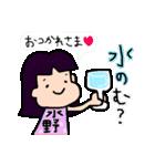 割と使えるダジャレ~日本の名字~第二弾(個別スタンプ:32)