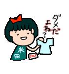 割と使えるダジャレ~日本の名字~第二弾(個別スタンプ:38)