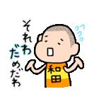 割と使えるダジャレ~日本の名字~第二弾(個別スタンプ:39)