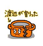 割と使えるダジャレ~日本の名字~第二弾(個別スタンプ:40)