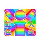 レインボー 虹色スタンプ(個別スタンプ:36)