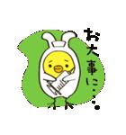 うさぎひよこ2(個別スタンプ:01)