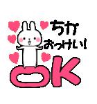 ★ちか★が使う専用スタンプ(個別スタンプ:01)
