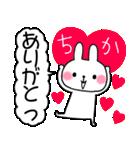 ★ちか★が使う専用スタンプ(個別スタンプ:03)