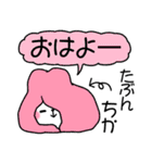 ★ちか★が使う専用スタンプ(個別スタンプ:05)