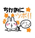 ★ちか★が使う専用スタンプ(個別スタンプ:07)