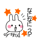 ★ちか★が使う専用スタンプ(個別スタンプ:10)