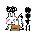 ★ちか★が使う専用スタンプ(個別スタンプ:17)