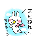 ★ちか★が使う専用スタンプ(個別スタンプ:28)