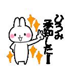 ★ひろみ★が使う専用スタンプ(個別スタンプ:03)