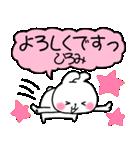 ★ひろみ★が使う専用スタンプ(個別スタンプ:04)