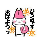 ★ひろみ★が使う専用スタンプ(個別スタンプ:07)