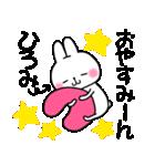 ★ひろみ★が使う専用スタンプ(個別スタンプ:08)