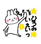 ★ひろみ★が使う専用スタンプ(個別スタンプ:13)