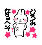 ★ひろみ★が使う専用スタンプ(個別スタンプ:14)