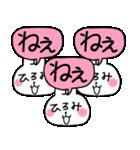 ★ひろみ★が使う専用スタンプ(個別スタンプ:17)