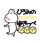 ★ひろみ★が使う専用スタンプ(個別スタンプ:21)