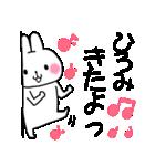★ひろみ★が使う専用スタンプ(個別スタンプ:23)