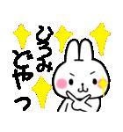 ★ひろみ★が使う専用スタンプ(個別スタンプ:27)