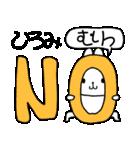 ★ひろみ★が使う専用スタンプ(個別スタンプ:33)