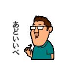 もやっさんの会津弁講座(個別スタンプ:02)