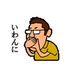 もやっさんの会津弁講座(個別スタンプ:06)
