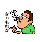 もやっさんの会津弁講座(個別スタンプ:12)