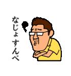 もやっさんの会津弁講座(個別スタンプ:20)