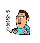 もやっさんの会津弁講座(個別スタンプ:32)