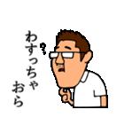 もやっさんの会津弁講座(個別スタンプ:35)