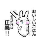 ぽちゃかわうさぎ(個別スタンプ:04)