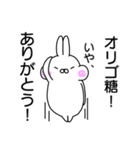 ぽちゃかわうさぎ(個別スタンプ:14)