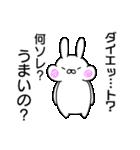 ぽちゃかわうさぎ(個別スタンプ:17)