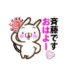 動く!斉藤さんが使うスタンプ●基本セット(個別スタンプ:1)