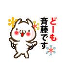 動く!斉藤さんが使うスタンプ●基本セット(個別スタンプ:4)