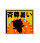 動く!斉藤さんが使うスタンプ●基本セット(個別スタンプ:5)