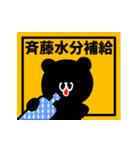 動く!斉藤さんが使うスタンプ●基本セット(個別スタンプ:6)