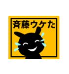 動く!斉藤さんが使うスタンプ●基本セット(個別スタンプ:7)