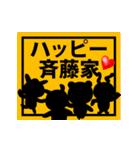 動く!斉藤さんが使うスタンプ●基本セット(個別スタンプ:8)