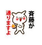 動く!斉藤さんが使うスタンプ●基本セット(個別スタンプ:11)