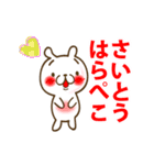 動く!斉藤さんが使うスタンプ●基本セット(個別スタンプ:12)