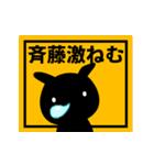 動く!斉藤さんが使うスタンプ●基本セット(個別スタンプ:13)
