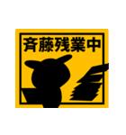 動く!斉藤さんが使うスタンプ●基本セット(個別スタンプ:14)