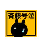 動く!斉藤さんが使うスタンプ●基本セット(個別スタンプ:15)