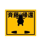 動く!斉藤さんが使うスタンプ●基本セット(個別スタンプ:16)