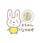 Kちゃんうさぎ cute rabbit for K(個別スタンプ:21)